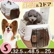 ペット用犬用いぬイヌ猫用ねこネコキャリーバッグキャリーケースコンテナプラスチック製ペットキャリーホワイト/ベージュSサイズUPC-490アイリスオーヤマ
