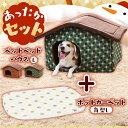 ハウス Lサイズ PHJ720+ホットカーペット 角型 PHK-L送料無料 ペットベッド ベッド ハウス ペット 犬 イヌ いぬ 猫 …