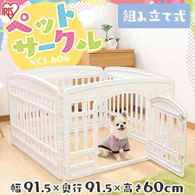 犬 サークル ケージ おしゃれ 室内 ペット ペットサークル NCl-604 ホワイト ベージュ 白ペット ケージ ペットケージ 室内用 柵 サークル ケージ ゲージ 犬 いぬ 小型犬 簡単組み立て アイリスオーヤマ
