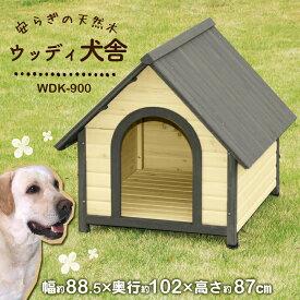 ウッディ犬舎 WDK-900 (体高約70cmまで) 送料無料 大型犬用 犬小屋 ハウス 犬舎 屋外 室外 野外 木製 ペット用品 アイリスオーヤマ iriscoupon あす楽