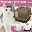 アイリスオーヤマ 散らかりにくいネコトイレ CNT-500 ミルキーピンク ミルキーブルー ミルキーブラウン猫トイレトレー…