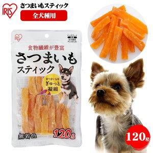 【ワンにゃんDAY最大350円クーポン配布中】さつまいもスティック 120g P-IJ-SS120 犬用 ドッグフード おやつ ペットフード さつまいも いも サツマイモ イモ イヌ いぬ 犬 ペット 犬用品 ジャーキ