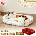 ペットソファベッド角型 PSKK530 Mサイズ ホワイト レッド 犬 イヌ いぬ ドッグ 猫 ネコ ねこ キャット 赤 白 模様 寝…