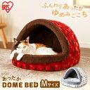 ペットドームベッド PBDK480 Mサイズ ホワイト レッド 犬 イヌ いぬ ドッグ 猫 ネコ ねこ キャット 赤 白 模様 寝床 かわいい アイリスオーヤマ あす楽対応