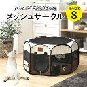 折りたたみ ペット メッシュ サークル Sサイズ送料無料 犬 犬用 ペット ペット用 サークル ケージ ゲージ ペットサ…