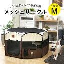 折りたたみ ペット テント メッシュ サークル Mサイズ送料無料 犬 犬用 ペット ケージ 屋根付き ペット用 テント ケー…