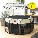 折りたたみ ペット テント メッシュ サークル Lサイズ送料無料 犬 犬用 ペット ケージ 屋根付き ペット用 テント ケー…