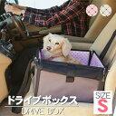 あす楽 ペット用 ドライブボックス 犬 ドライブボックス 車 ボックス ペット用ドライブボックス Sサイズ PDFW-30 (体重5kg以下) 超小型犬 猫用 車内 ペットキャリー コンパクト ピンク・ブラウン ペット用品 アイリスオーヤマ irispoint