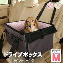 ペット用 ドライブボックス PDFW-50 (体重10kg以下) Mサイズ 犬 犬用 ペット ペット用 キャリー ドライブ ボックス ペ…