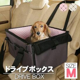 ペット用 ドライブボックス PDFW-50 (体重10kg以下) Mサイズ 犬 犬用 ペット ペット用 キャリー ドライブ ボックス ペット用ドライブボックス 猫用 車内 ペットキャリー コンパクト お出かけ アイリスオーヤマ irispoint