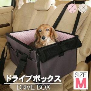 ペット用 ドライブボックス PDFW-50 (体重10kg以下) Mサイズ 犬 犬用 ペット ペット用 キャリー ドライブ ボックス ペット用ドライブボックス 猫用 車内 ペットキャリー コンパクト お出かけ ア