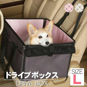 ペット用 ドライブボックス 犬 ドライブボックス 車 ボックス ペット用 ドライブ ボックス Lサイズ PDFW-60 体重15kg以下小型犬 中型犬 猫用 車内 コンパクト ピンク ブラウン アイリスオーヤマ
