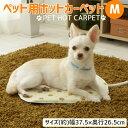 ペット ホットカーペット PHK-M 犬 ホットマット ベッド 冬 おしゃれ かわいい あったか グッズ あったかグッズ ペッ…