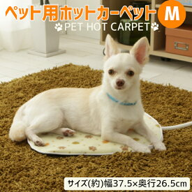 ペット ホットカーペット PHK-M 犬 ホットマット ベッド 冬 おしゃれ かわいい あったか グッズ あったかグッズ ペットベッド 犬 猫 猫用 犬用 Mサイズ小型犬 アイリスオーヤマ(hk20)
