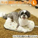ペット ホットカーペット PHK-L 犬 ホットマット Lサイズ ベッド 冬 おしゃれ かわいい あったか グッズ あったかグッ…