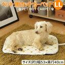 ★200円OFFクーポン対象★ ペット ホットカーペット PHK-LL 犬 ホットマット ベッド 冬 おしゃれ かわいい あったか …