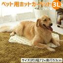 ペット用 ホットカーペット 3Lサイズ 角型 PHK-3L ペットヒーター 犬 猫 ペット ホットカーペット ホットマット ベッド 冬 おしゃれ かわいい あったか グッズ ベッド 猫用 犬用 ヒータ