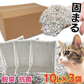 オリジナル がっちり固まる猫砂 10L×3袋セット 猫砂 ネコ砂 ケース まとめ買い 固まる 10リットル