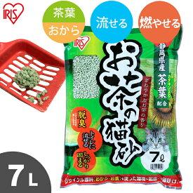 お茶の猫砂7L[猫砂・ネコ砂・トイレタリー用品・トイレ用品・アイリスオーヤマ] [CATL]