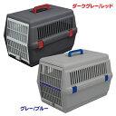 ペット キャリー トラベルキャリー HC-520 ダークグレー/レッド グレー/ブルー 超小型犬 小型犬 猫 (20kg未満) ペットキャリー ペットキャリーバ...