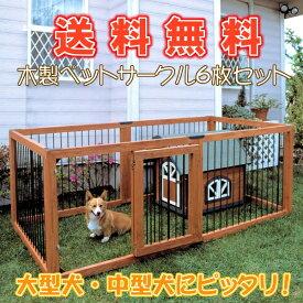 木製ペットサークル 6枚セット KS-906S 送料無料 小型犬 中型犬 サークル 木製 屋外 野外 室外 ハウス ドッグサークル ペットサークル 囲い 柵 ペット用品 アイリスオーヤマ iriscoupon