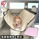 ペット用ドライブシート 後部座席用 PDSE-130 ブラウン・ピンク 犬 シート 汚れ防止 防水加工 座席 ドライブ 車内 ペ…