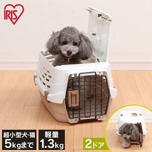 ペットキャリー ホワイト/ベージュ Sサイズ UPC-490 ペット用 犬用 いぬ イヌ 猫用 ねこ ネコ キャリーバッグ キャリーケース コンテナ プラスチック製 アイリスオーヤマ