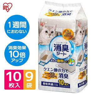 【9個セット】1週間におわない消臭シート TIH-10C 10枚 システム猫トイレ用脱臭シート クエン酸入り 脱臭シート 猫トイレ アイリスオーヤマ