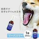 リーバスリー (LEBA3) 29.6ml送料無料 液体歯みがき 歯磨き 犬 猫 ペット デンタル お手入れ 【D】
