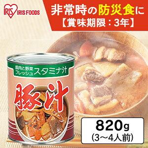 2号缶豚汁 820g 缶詰 田舎汁 防災 備蓄 おふくろの味 豚肉 とん汁 味噌汁 みそ汁 やさい ヤサイ 野菜 非常食 保存食 アイリスフーズ
