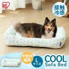 ペット用クールソファベッド角型ペットベッド室内犬イヌいぬ猫ネコねこ春夏涼しいひんやり冷たいペット用クールソファベッド角型LサイズPCSB-21Lアイリスオーヤマ