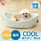 ペット用クールベッドゆりかごペットベッドハウス家室内犬イヌいぬ猫ネコねこ春夏涼しいひんやり冷たいペット用クールベッドゆりかごPCB-21Yアイリスオーヤマ