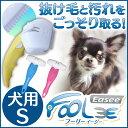 ペット用ブラシ フーリーイージー 犬用ブラシ Sサイズ 送料無料 Foolee 小型犬 犬 ブラシ ドッグブラシ ブラッシング …