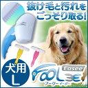 ペット用ブラシ フーリーイージー 犬用ブラシ Lサイズ 送料無料 Foolee 大型犬 ドッグブラシ ブラッシング グルーミン…