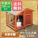 【500円OFFクーポン】サークル犬舎 CL-1100 ブラウン 中型犬用 (体高約50cmまで) 送料無料 犬小屋 サークル 犬舎 屋外…