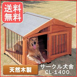 サークル犬舎 CL-1400 ブラウン 送料無料 大型犬用 木製 犬小屋 犬舎 屋外 室外 野外 ドッグサークル 犬用サークル 柵 ペット用品 犬用ハウス お客様組立 アイリスオーヤマ 楽天