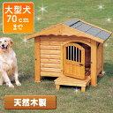 ロッジ犬舎 RK-950 ブラウン (体高約70cmまで) 送料無料 大型犬 犬小屋 ハウス 犬舎 ドア付き 屋外 室外 野外 木製 ペット用品 アイリスオーヤマ ドッグパーク 楽天 犬の日