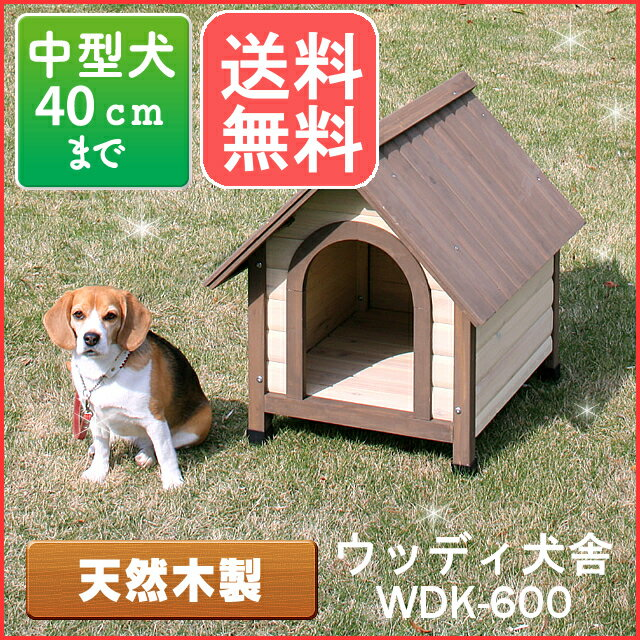 【ポイント3倍】ウッディ犬舎 WDK-600 (体高約40cmまで) 送料無料 中型犬用 犬小屋 ハウス 犬舎 屋外 室外 野外 木製 ペット用品 アイリスオーヤマ ドッグパーク 楽天 犬の日 あす楽