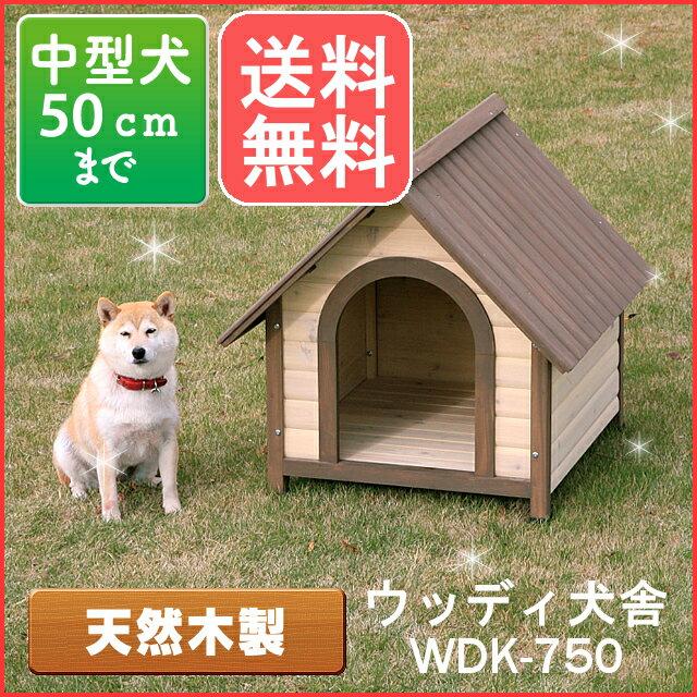 ウッディ犬舎 WDK-750 (体高約50cmまで) 送料無料 中型犬用 犬小屋 ハウス 犬舎 屋外 室外 野外 木製 ペット用品 アイリスオーヤマ ドッグパーク 楽天 犬の日 あす楽