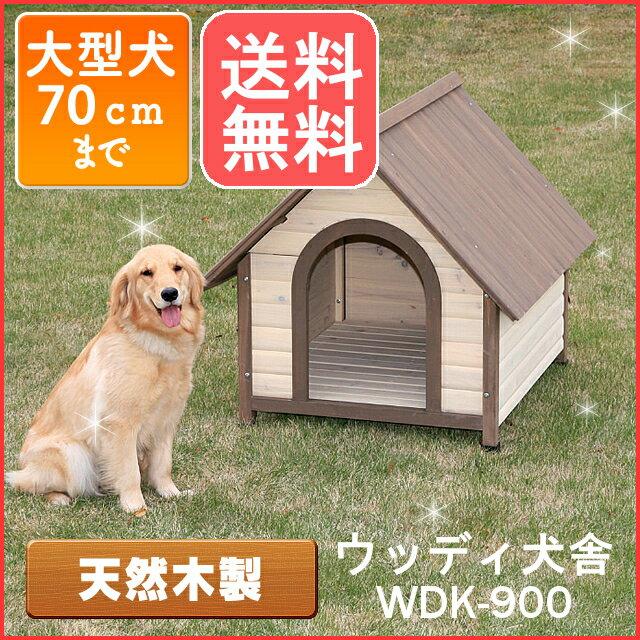 ウッディ犬舎 WDK-900 (体高約70cmまで) 送料無料 大型犬用 犬小屋 ハウス 犬舎 屋外 室外 野外 木製 ペット用品 アイリスオーヤマ ドッグパーク 楽天 犬の日 あす楽
