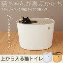 上から猫トイレ PUNT-530 ホワイト オレンジ 猫 トイレ 本体 上から入る ネコトイレ 固まる猫砂用 散らかりにくい 飛び散り防止 ボックストイレ スコ...