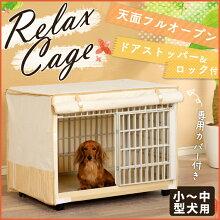 リラックスケージRLC-810布カバー付き送料無料ケージゲージプラスチック製プラケージキャスター付き犬猫ハウスペット用品アイリスオーヤマドッグパーク楽天《●》