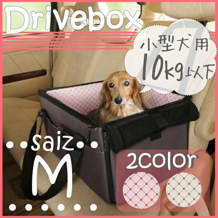 ペット用 ドライブボックス 車 犬 ドライブ ボックス ペット用ドライブボックス Mサイズ PDFW-50 (体重10kg以下) 小型犬 猫用 車内 ペットキャリー コンパクト ピンク・ブラウン ペット用品 アイリスオーヤマ ドッグパーク 楽天