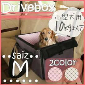 ペット用 ドライブボックス PDFW-50 (体重10kg以下) Mサイズ 犬 犬用 ペット ペット用 キャリー ドライブ ボックス ペット用ドライブボックス 猫用 車内 ペットキャリー コンパクト お出かけ アイリスオーヤマ あす楽