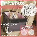ペット用ドライブボックス Lサイズ PDFW-60 (体重15kg以下) 小型犬 中型犬 猫用 車内 ペットキャリー コンパクト ピンク・ブラウン ペット用品 ...