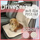 【当店一押し】ペット用ドライブシート 助手席用 PDSE-60 ブラウン・ピンク アイリスオーヤマ