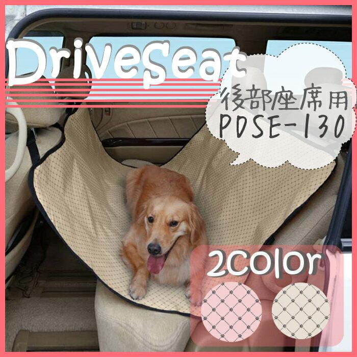 ペット用ドライブシート 後部座席用 PDSE-130 ブラウン・ピンク 犬 シート 汚れ防止 防水加工 座席 ドライブ 車内 ペット用品 アイリスオーヤマ ドッグパーク あす楽