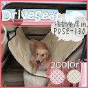 【エントリーでポイント2倍】ペット用ドライブシート 後部座席用 PDSE-130 ブラウン・ピンク 犬 シート 汚れ防止 防水…