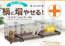 犬サークルトイレしつけ多頭飼いコンビネーションサークルわんこ向けトイレトレーニングセットトイレスペース送料無料P-CS-1400ペット犬ケージ組み立て連結アイリスオーヤマドッグパーク楽天