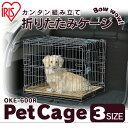 《ポイント10倍!〜26日9:59迄》 【小〜中型犬用】 折りたたみ ケージ OKE-600R送料無料 犬 犬用 猫 ケージ サークル …